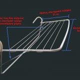 Απλώστρα Καγκελου διαστάσεις