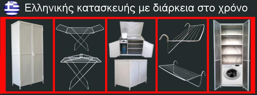 Κατασκευές αλουμινίου νώλης aplotex